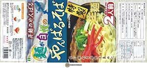 #3304: Himawari-Shokunin Yanbaru Soba - Japan