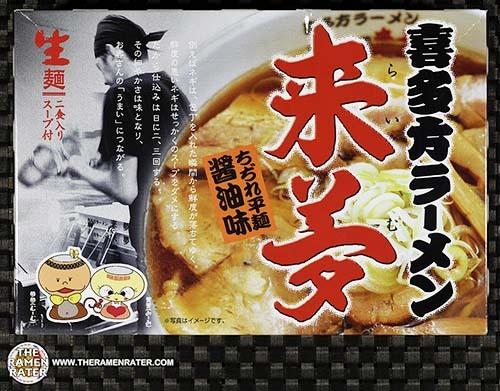 #3294: Kubota Men Raimu Kitakata Ramen - Japan