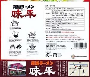 #3332: Kubota Men Onomichi Aji Hei Ramen - Japan