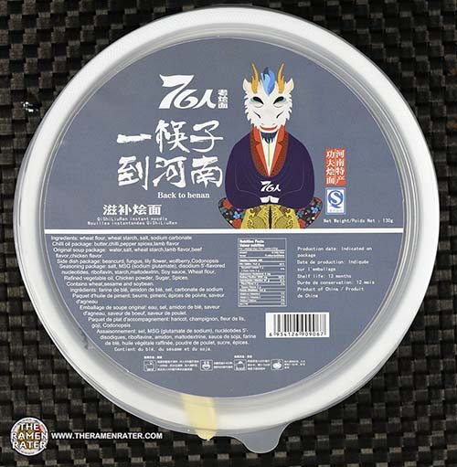 #3363: Qi Shi Liu Ren 76人老烩面 'Back To Henan' Instant Noodle - China
