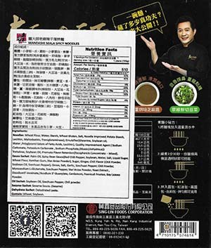 #3392: Wu-Mu Mandashi Mala Spicy Noodle - Taiwan