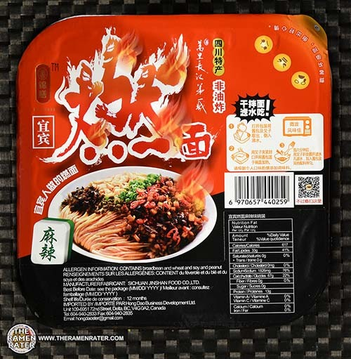 #3378: Yibin Burning Noodle Hot & Spicy - China