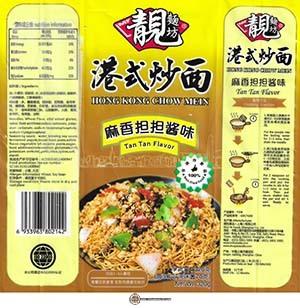 #3449: LMF Hong Kong Chow Mein Tan Tan Flavor - China