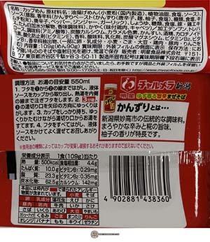 #3505: Myojo Spicy Yuzu Mazesoba - Japan