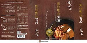 #3553: Mom's Dry Noodle Sichuan Spicy Duck Blood Bean Vermicelli - Taiwan