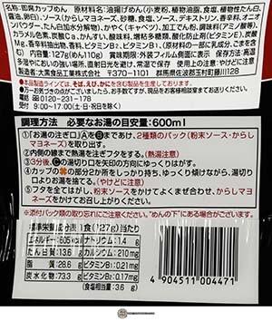 #3555: Daikoku Shokuhin Big Sauce Yakisoba With Mayonnaise - Japan