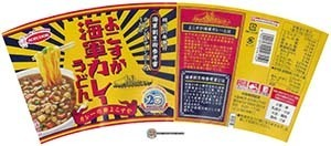 #3634: Acecook Yokosuka Navy Curry Udon - Japan