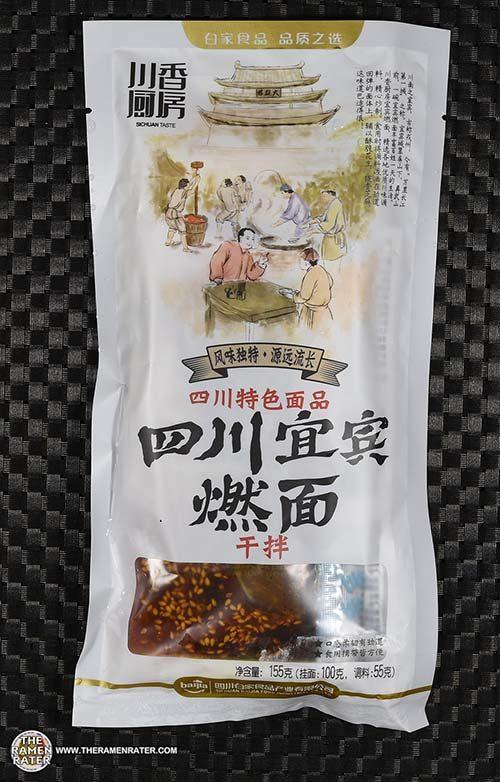 #3631: Sichuan Baijia Yibin Burning Noodle - China