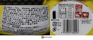 #3694: Yamamoto Seifun Tanukioyaji Super Spicy Mazemen - Japan