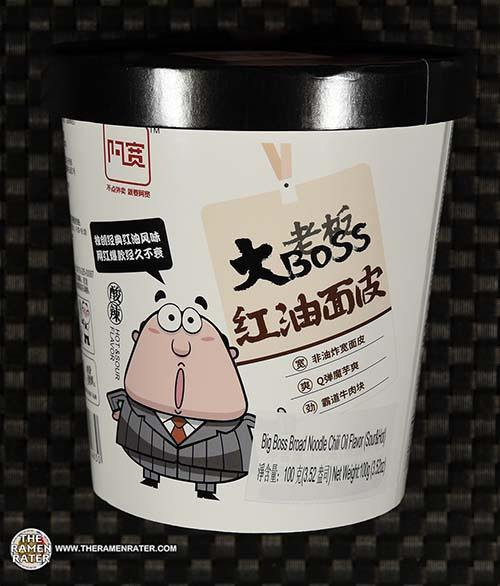 #3697: Sichuan Baijia Big Boss Broad Noodle Chili Oil Flavor (Sour & Hot) - China