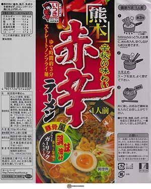 Itsuki – Kumamoto Mokkosu Ramen for 1 Servning