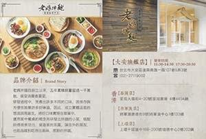 #3747: Mom's Dry Noodle Spicy Oil Dan Dan Noodles - Taiwan