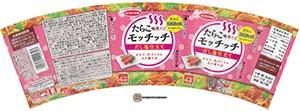 #3732: Acecook Mochichi Shio Yakisoba - Japan