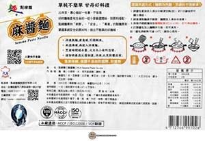#3742: PLN Food Co. Ltd. Sesame Paste Noodle - Taiwan
