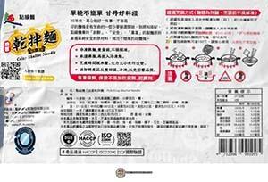 #3753: PLN Food Co. Ltd. Crisp Shallot Noodle - Taiwan