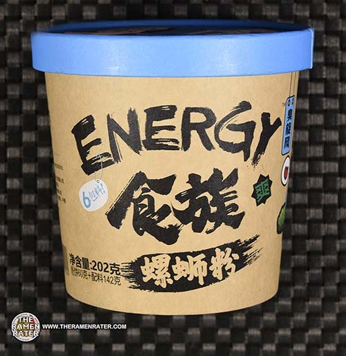 #3786: Shi Zu Ren Energy River Snail Rice Vermicelli - China