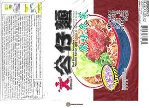 #3771: Doll Ramen Noodles Pickled Vegetable Flavour - Hong Kong