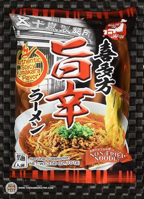 #3832: Igarashi Seimen Kitakata Ramen Spicy Umakara Flavor - Japan