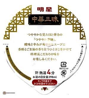 #3895: Myojo Chukazanmai Akasaka Eirin Sura Tanmen - Japan