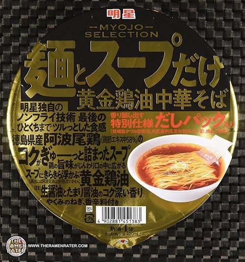 #3966: Myojo Selection Just Noodles & Soup Ramen - Japan