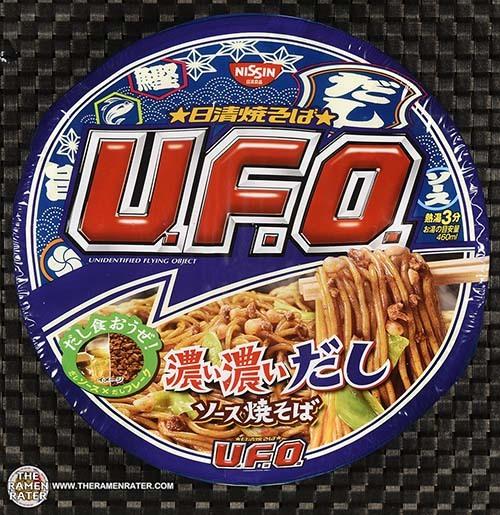 #3970: Nissin U.F.O. Koi Yakisoba - Japan