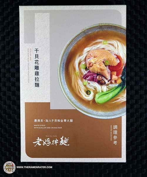 #3947: Mom's Dry Noodle Scallop & Hua Diao Wine Chicken Noodle Soup - Taiwan