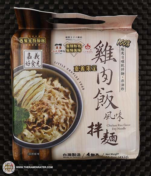 #3958: Little Couples Chicken Rice Flavor Dry Noodle - Taiwan