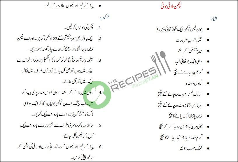 Chicken Malai Boti Recipe In Urdu Amp English Urdu Cooking