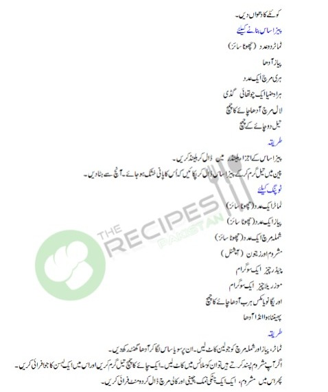 Chicken Tikka Pizza Urdu Recipe