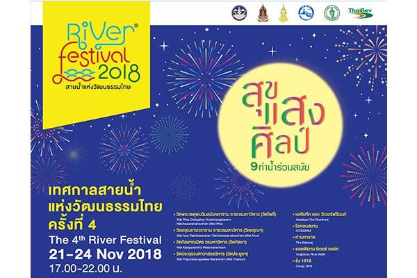River Festival 2018