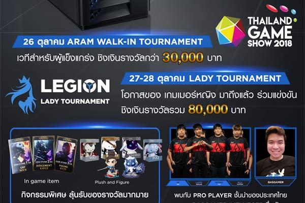 Thailand Game Show