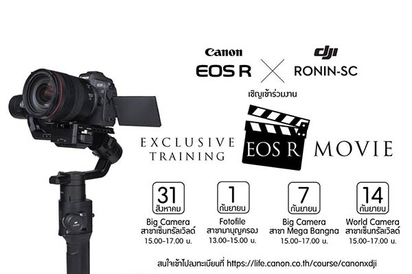 EOS R Movie X DJI