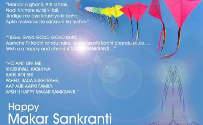 Happy Makar Sankranti 2019 Wishes Sankranthi Images Quotes