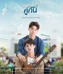 2gether: The Series – GMMTV'S Coming-of-age Drama Sees Its Leads Usher In A New Wave of International Popularity