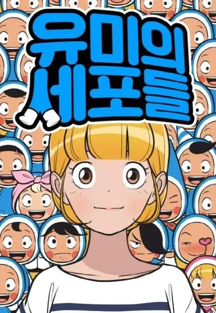 "Popular Korean Webtoon ""Yumi's Cells"" to Receive Drama Adaptation"