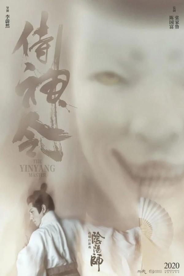Chen kun, Zhou Xun, Shen Yue to Star in Netease's RPG adaptation of The Yin-Yang Master