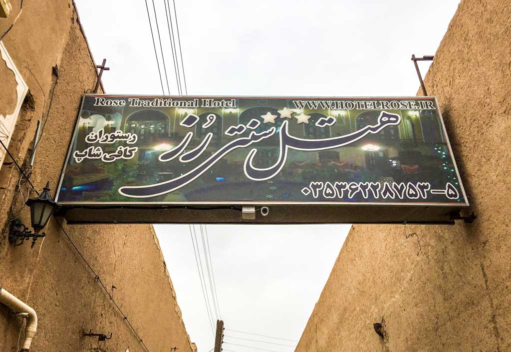 Rose hotel Yazd - The sign outside