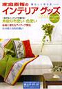 家庭画報 2006年春号別冊