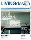 LIVINGdesign 2005年3月号