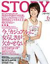 STORY 2004年6月号