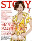 STORY 2008年5月号