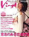 Vingtaine 2005年3月号
