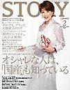 STORY 2007年2月号