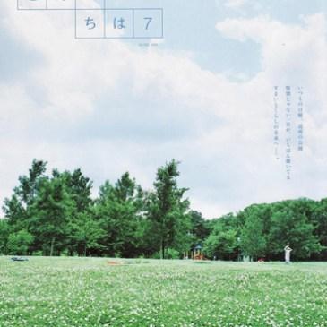三井ハウジングメイト会報誌「こんにちは」7月号