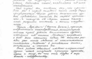 russian transcript of inauguration