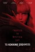 Αφίσα της ταινίας Κόκκινο Σπουργίτι