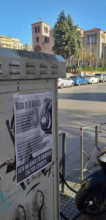 Θεσσαλονίκη: Φυλλάδια κατά του εμβολίου (φωτογραφίες) | orthodoxia.online | Θεσσαλονίκη | αφίσες | Ελλάδα | orthodoxia.online