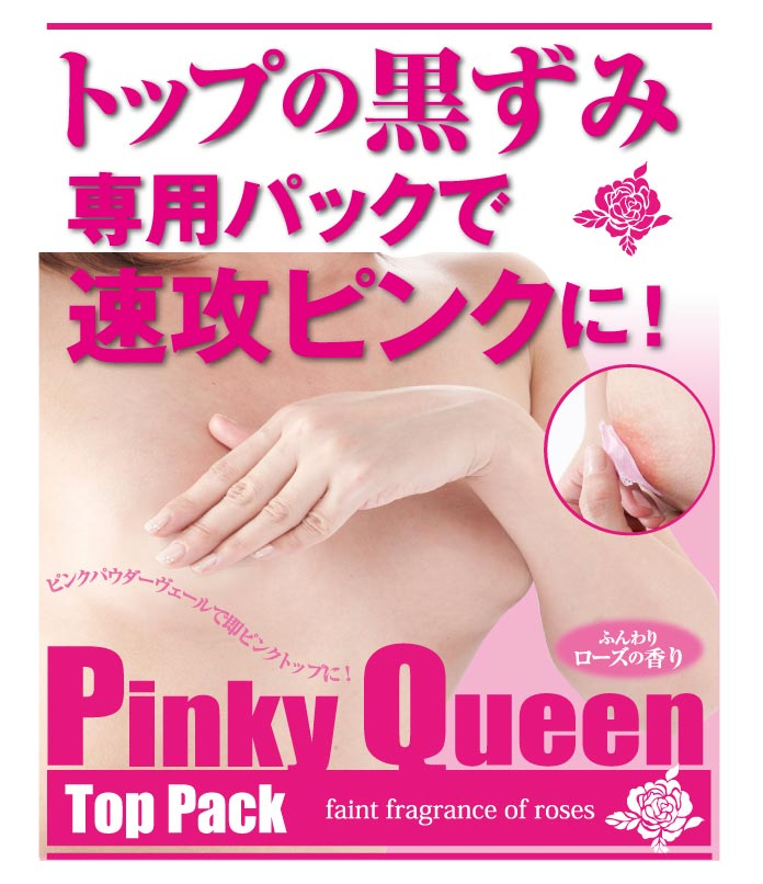 pinkyqueentoppack01