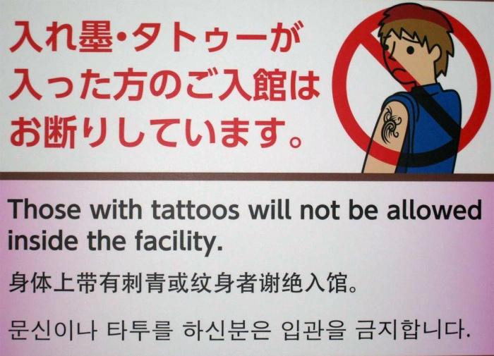 no-tattoo