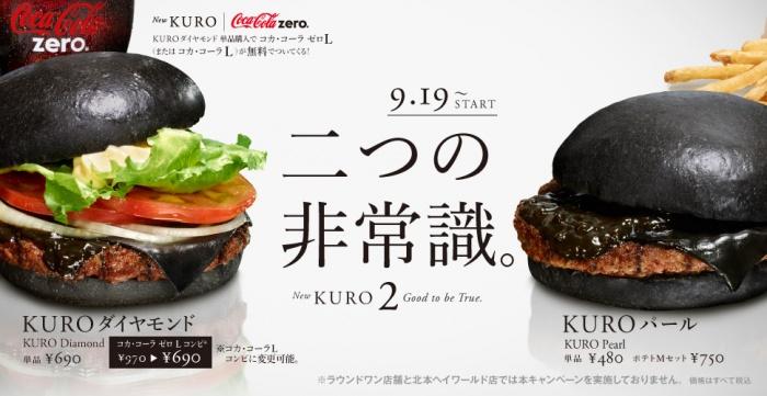 banner_kuro1